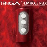 日本TENGA異次元壓力式重複使用自慰杯FLIP HOLE RED(紅)
