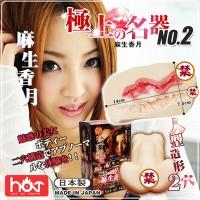 日本進口HOT 女優名器證明3D雙層雙穴 真人陰臀倒模-麻生香月