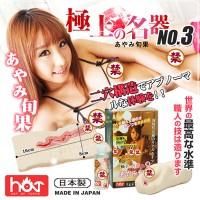 日本進口HOT 女優名器證明3D雙層雙穴 真人陰臀倒模-彩美旬果