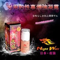 日本夜狼-女性性事增強凝露 潮吹必備