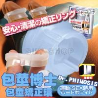 日本NPG安心清潔包莖矯正環(平時佩戴)