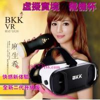 BKK電動臀部3D虛擬動畫電動飛機自慰杯 APP互動式飛機打炮杯(二代升級版)