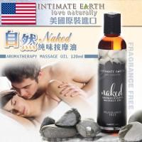 美國Intimate Earth-Naked 裸肌無味 柔膚按摩油 120ml