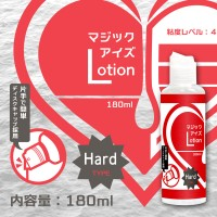 日本magic eyes★魔冰潤滑液 粘稠TYPE 180ml