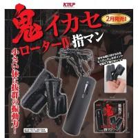 日本KMP 鬼イカセローターⅣ 指マン ー 惡魔超強力震動指套