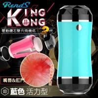 日本RENDS 電動雙穴飛機杯鑽石二代震動易拆洗(藍色)
