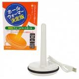 日本Rends自慰套加熱器+晾乾架二合一版