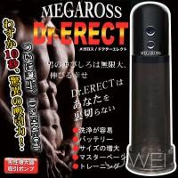 日本 MEGAROSS DR. ERECT 電動吸引增大器
