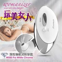 德國Womanize Pro 玩美女人 仿口交 深度吮吸按摩器 時尚白